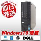 ショッピングOffice DELL デスクトップパソコン 中古パソコン Optiplex XE2 SFF Core i5 4GBメモリ Windows10 Office 付き