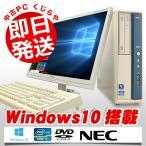 NEC デスクトップパソコン 中古パソコン Mate MK33L/E-F Core i3 訳あり 4GBメモリ 22インチ Windows10 Office 付き