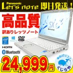 ショッピングOffice Panasonic ノートパソコン 中古パソコン Let'snote SX3シリーズ Core i5 4GBメモリ 12.1インチ Windows10 Office 付き