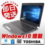 ショッピング中古 東芝 ノートパソコン 中古パソコン 8GB 大容量HDD dynabook R734/M Core i3 8GBメモリ 13.3インチ Windows10 Office 付き