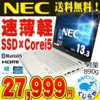 �Ρ��ȥѥ����� ��� SSD ®�����ڤ��������� ����ȥ�֥å� NEC VersaPro VK18T/G-G Core i5 4GB 13.3����� Windows10 ��ťѥ����� Office �դ�