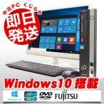 ショッピング中古 富士通 デスクトップパソコン 中古パソコン 大画面 24インチ フルHD ESPRIMO D581/CX Core i5 4GBメモリ 24インチ Windows10 Office 付き