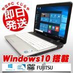 ショッピングOffice 富士通 ノートパソコン 中古パソコン 8GB テンキー LIFEBOOK A512/FX Celeron 8GBメモリ 15.6インチ Windows10 WPS Office 付き