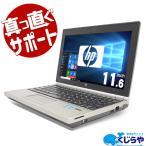 ノートパソコン 中古 Office付き 訳あり コンパクト Windows10 HP EliteBook 2170p Core i5 4GBメモリ 11.6型 中古パソコン
