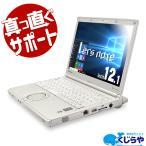 ノートパソコン 中古 Office付き 訳あり 第5世代 500GB 高解像度 Webカメラ Windows10 Panasonic Let'snote CF-SX4 Corei5 4GBメモリ 12.1型 中古パソコン
