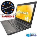 ノートパソコン 中古 Office付き 【安心品質 IBM Refreshed PC】テンキー Windows10 Lenovo ThinkPad L560 Core i5 4GBメモリ 15.6型 中古パソコン