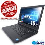 ノートパソコン 中古 Office付き 訳あり SSD Bluetooth Windows10 NEC VersaPro PC-VK26TX-N Core i5 4GBメモリ 15.6型 中古パソコン