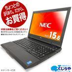 ノートパソコン 中古 Office付き 訳あり 8GB SSD テンキー Windows10 NEC VersaPro PC-VK26TX-N Core i5 8GBメモリ 15.6型 中古パソコン