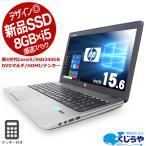 ノートパソコン 中古 Office付き 訳あり テンキー DVDマルチ Windows10 HP ProBook 450 G1 Core i5 8GBメモリ 15.6型 中古パソコン