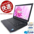 ノートパソコン 中古 Office付き 訳あり SSD Windows10 NEC VersaPro VXシリーズ Core i5 4GBメモリ 15.6型 中古パソコン
