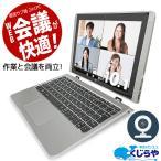 ノートパソコン 中古 Office付き 2in1 タブレット WEBカメラ SSD キーボード付き Windows10 HP Elite X2-210G2 Atom 4GBメモリ 10.1型 中古パソコン