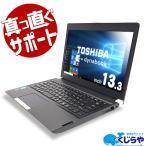 ノートパソコン 中古 Office付き 訳あり SSD 軽量 コンパクト Windows10 東芝 dynabook R734/M Core i5 4GBメモリ 13.3型 中古パソコン