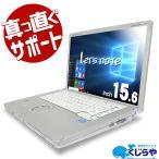ノートパソコン 中古 Office付き 訳あり 大画面 レッツノート フルHD SSD Windows10 Panasonic Let'snote CF-B11 Core i5 4GBメモリ 15.6型 中古パソコン