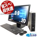 デスクトップパソコン 中古 Office付き 8GB SSD Windows10 HP Compaq Elite 8300 USDT Core i5 8GBメモリ 20型 中古パソコン