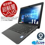 ノートパソコン 中古 モバイル Office付き 訳あり Webカメラ Bluetooth type-c フルHD Windows10 SONY VAIO S11 VJS111D12 Core i3 4GBメモリ 11.6型