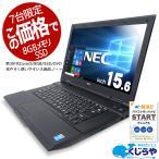 ノートパソコン 中古 Office付き 訳あり 8GB SSD Windows10 NEC VersaPro PC-VK26TX-G Core i5 8GBメモリ 15.6型 中古パソコン
