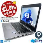 ノートパソコン 中古 モバイル おすすめ Office付き M.2 SSD 8GB Webカメラ 軽量 薄型 Windows10 HP EliteBook 820 G3 Core i5 8GBメモリ 12.5型 中古パソコン