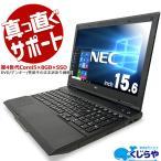 ノートパソコン 中古 Office付き 訳あり 8GB SSD テンキー Windows10 NEC VersaPro PC-VK26TX-K Core i5 8GBメモリ 15.6型 中古パソコン