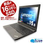 ノートパソコン 中古 Office付き 16GB テンキー 新品SSD Windows10 Lenovo ThinkPad L540 Core i5 16GBメモリ 15.6型 中古パソコン