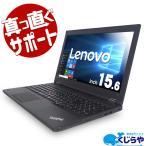 ノートパソコン 中古 Office付き 新品SSD 8GB 第6世代 テンキー Windows10 Lenovo ThinkPad L560 Core i3 8GBメモリ 15.6型 中古パソコン
