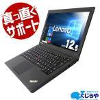 ノートパソコン 中古 Office付き 訳あり SSD Webカメラ 薄型 ウルトラブック Windows10 Lenovo ThinkPad X240 Core i5 4GBメモリ 12.5型 中古パソコン