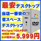 中古 当店一番安の省スペースデスクトップパソコン Windows7 1GBメモリ 80GB DVD再生可能