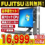 中古 デスクトップパソコン 富士通 FMV-D5290 2GBメモリ Core2DuoE7500 17インチ液晶 DVD-ROM 新品スピーカー付属 Windows7Pro KingsoftOffice2013