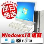 ショッピング中古 中古 デスクトップパソコン 富士通 ESPRIMO D550/A Pentium Dual Core 3GBメモリ 19インチ DVDマルチドライブ Windows10 Kingsoft Office付き