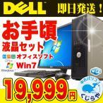 DELL デスクトップパソコン 中古 本体  Windows7 Optiplex 380SFF Core2Duo 2GB 19型 DVDマルチ Kingsoft Office付き