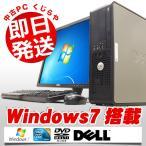 ショッピング中古 DELL デスクトップパソコン 安い 中古パソコン Optiplex シリーズ Core2Duo 2GBメモリ 19インチ Windows7 MicrosoftOffice2010 H&B