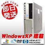 ショッピング中古 中古 デスクトップパソコン HP Compaq dc7600 Celeron 2GBメモリ DVD-ROMドライブ WindowsXP Kingsoft Office付き