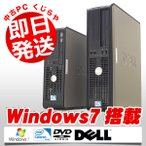 ショッピング中古 中古 デスクトップパソコン DELL OptiPlex シリーズ Celeron Dual-Core 訳あり 2GBメモリ DVD-ROMドライブ Windows7 MicrosoftOffice付(2003)