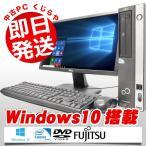 ショッピング中古 中古PC 富士通 ESPRIMO シリーズがお得です 17インチ液晶付属 2GBメモリ Windows7 オフィスソフトもインストール済み