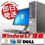 ショッピング中古 中古 デスクトップパソコン DELL OptiPlex 755SFF 22型ワイド液晶 1TB 2GB DVD鑑賞OK デュアルコア Windows7 KingsoftOffice2013