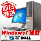 ショッピング中古 中古 デスクトップパソコン 安い DELL Optiplex 390DT Core i3 4GBメモリ 19型 DVDマルチドライブ Windows 7 MicrosoftOffice付(2003)
