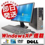 ショッピングOffice DELL デスクトップパソコン 中古パソコン Optiplex 755SFF Core2Duo 2GBメモリ 19インチワイド WindowsXP WPS Office 付き
