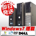 ショッピング中古 中古 デスクトップパソコン DELL OptiPlex シリーズ Celeron 訳あり 2GBメモリ DVD-ROMドライブ Windows7 MicrosoftOffice付(2007)