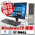ショッピング中古 DELL デスクトップパソコン 安い 中古パソコン OptiPlex シリーズ Coreiシリーズ 8GBメモリ 23インチフルHD Windows10 MicrosoftOffice2007