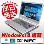 NEC ノートパソコン 中古パソコン VersaPro VK25M/D-C Core i5 訳あり 2GBメモリ 15.6インチ Windows10 MicrosoftOffice2010