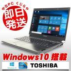 ショッピングOffice 返品OK!安心保証♪ 東芝 ノートパソコン 中古パソコン キレイ 8GB dynabook R732/H Core i5 訳あり 8GBメモリ 13.3インチ Windows10 WPS Office 付き
