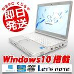 Panasonic ノートパソコン 中古パソコン 大容量HDD Let'snote CF-SX2JE8DS Core i5 4GBメモリ 12.1インチ Windows10 MicrosoftOffice2007