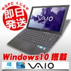 SONY ノートパソコン 中古パソコン SSD VAIO Zシリーズ SVZ1311AJB Core i5 訳あり 4GBメモリ 13.1インチワイド Windows10 WPS Office 付き