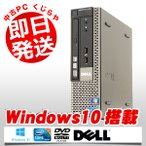 ショッピング中古 DELL デスクトップパソコン 中古パソコン SSD OptiPlex 7010USF Core i3 4GBメモリ Windows10 MicrosoftOffice2010