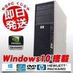 ショッピング中古 HP デスクトップパソコン 中古パソコン 水冷式 CAD対応 Z400 Xeon 6GBメモリ Windows10 Quadro FX1800 MicrosoftOffice2013