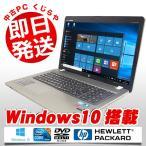 ショッピング中古 HP ノートパソコン 中古パソコン ProBook 4730s Core i5 4GBメモリ 17.3インチ Windows10 MicrosoftOffice2010