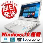 ショッピングOffice Panasonic ノートパソコン 中古パソコン 大容量バッテリー Let'snote CF-SX2ADHCS Core i5 訳あり 4GBメモリ 12.1インチ Windows10 WPS Office 付き