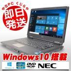 ショッピングOffice NEC ノートパソコン 中古パソコン VersaPro PC-VK26MX-E Core i5 4GBメモリ 15.6インチ Windows10 WPS Office 付き