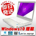 Panasonic ノートパソコン 中古パソコン Let'snote CF-LX3JDHCS Core i5 訳あり 4GBメモリ 14インチ Windows10 MicrosoftOffice2010