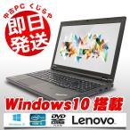 ショッピング中古 Lenovo ノートパソコン 中古パソコン テンキー ThinkPad T540p Core i5 4GBメモリ 15.6インチ Windows10 MicrosoftOffice2010