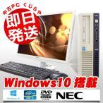 ショッピングOffice NEC デスクトップパソコン 中古パソコン Mate MK34L/L-H Core i3 6GBメモリ 21.5インチワイド フルHD Windows10 WPS Office 付き